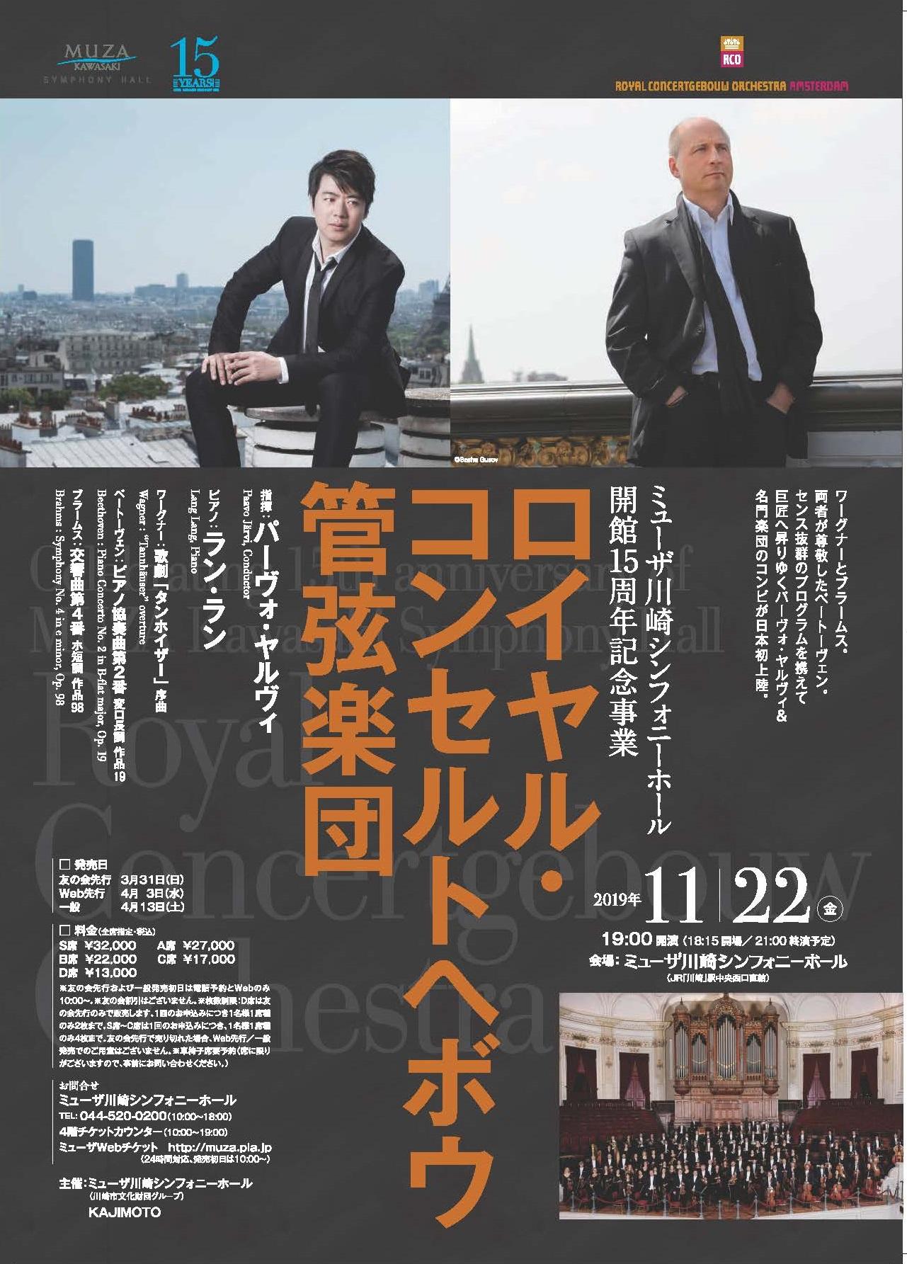 Concertgebouw Orkest & Lang Lang Poster